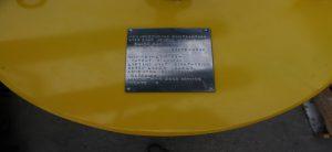 P:\MCI - MFG Contractors\SBA Loans\MCI Name Plate.jpg